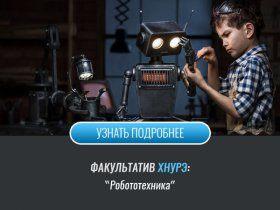 Факультатив ХНУРЕ - Робототехніка
