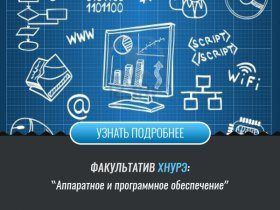 Факультатив ХНУРЕ - Апаратне і програмне забезпечення