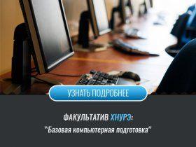 Факультатив ХНУРЕ - Базова комп'ютерна підготовка