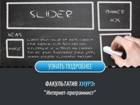Факультатив ХНУРЕ - Інтернет-програміст