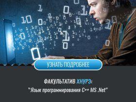 Факультатив ХНУРЕ - Мова програмування С ++ MS .Net