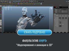 Факультатив ХНУРЕ - Моделювання та анімація в 3D