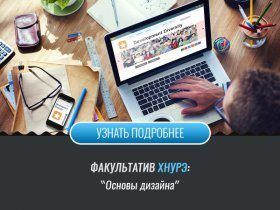 Факультатив ХНУРЕ - Основи дизайну