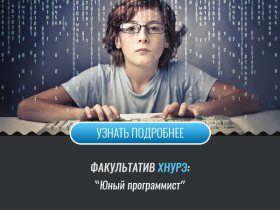 Факультатив ХНУРЕ - Юний програміст