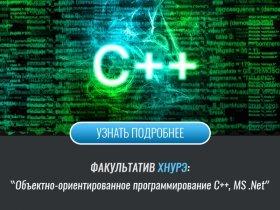 Факультатив ХНУРЕ - Об'єктно-орієнтоване програмування С ++ MS .Net