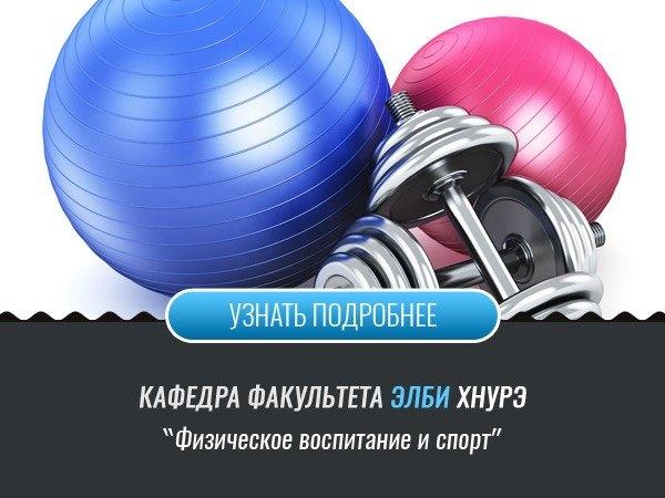 Кафедра фізичного виховання і спорту ФВС