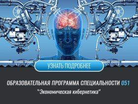 Економічна кібернетика (Факультет ІТМ)
