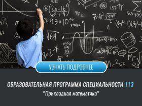 Прикладна математика (Факультет ІТМ)
