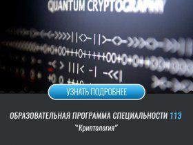 Криптологія (Факультет ІТМ)