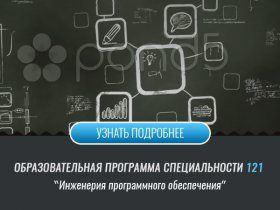 Програмна інженерія (Факультет КН)
