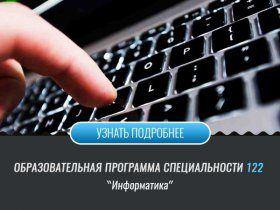 Інформатика (Факультет ІТМ)