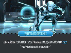 Штучний інтелект (Факультет КН)
