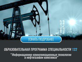 Інформаційно-комунікаційні технології в нафтогазовому комплексі (Факультет ІРТЗІ)