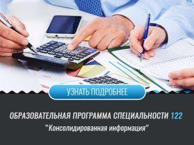 Консолідована інформація (Факультет ІТМ)