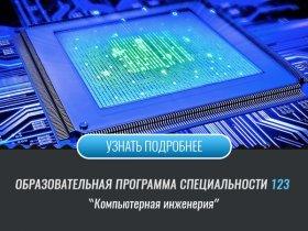 Комп'ютерна інженерія (Факультет КІУ)