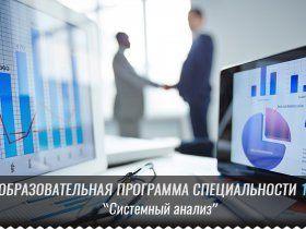 Системний аналіз (Факультет ІТМ)