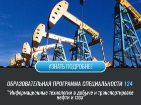 Інформаційні технології у видобутку і транспортуванні нафти і газу (Факультет ІТМ)