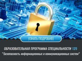 Безпека інформаційних і комунікаційних систем (Факультет КІУ)