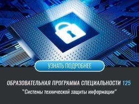 Системи технічного захисту інформації (Факультет ІРТЗІ)