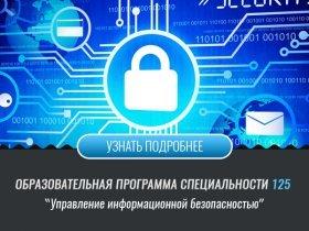 Управління інформаційною безпекою (Факультет ІК)