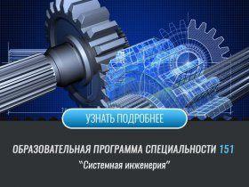 Системна інженерія (Факультет АКТ)