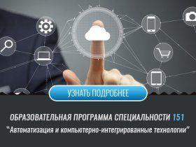 Автоматизація та комп'ютерно-інтегровані технології (Факультет АКТ)
