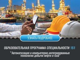 Автоматизація і комп'ютерно-інтегровані технології добування нафти і газу (Факультет АКТ)