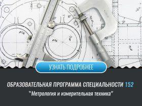 Метрологія та вимірювальна техніка (Факультет ІК)