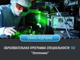 Оптотехніка (Факультет ЕЛБІ)