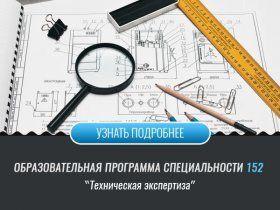 Технічна експертиза (Факультет ІК)