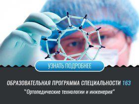 Ортопедичні технології та інженерія (Факультет ЕЛБІ)