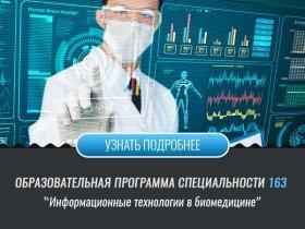 Інформаційні технології в біомедицині (Факультет ЕЛБІ)