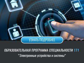 Електронні пристрої та системи (Факультет ЕЛБІ)