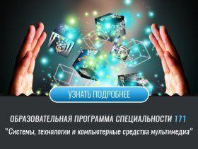Системи, технології та комп'ютерні засоби мультимедіа (Факультет ІРТЗІ)