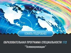 Телекомунікації (Факультет ІК)