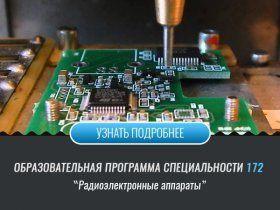 Радіоелектронні апарати (Факультет АКТ)