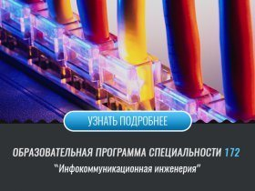 Інфокомунікаційна інженерія (Факультет ІК)