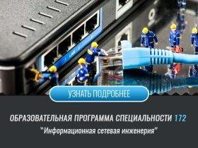 Інформаційно-мережна інженерія (Факультет ІК)