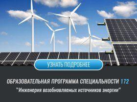 Інженерія відновлюваних джерел енергії (Факультет ІРТЗІ)