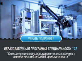 Комп'ютеризовані радіоелектронні системи і технології в нафтогазовій промисловості (Факультет ІРТЗІ)