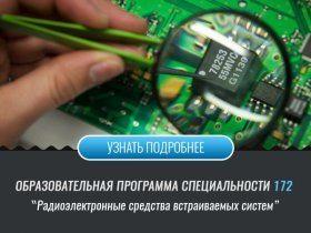 Радіоелектронні засоби вбудованих систем (Факультет АКТ)