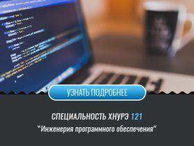 Спеціальність 121 Інженерія програмного забезпечення