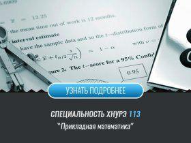 Спеціальність 113 Прикладна математика