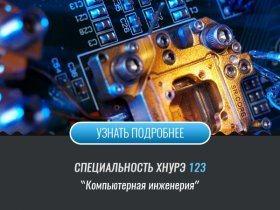 Спеціальність 123 Комп'ютерна інженерія