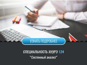 Спеціальність 124 Системний аналіз
