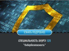 Спеціальність 125 Кібербезпека