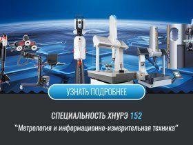 Спеціальність 152 Метрологія та інформаційно-вимірювальна техніка