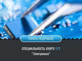 Спеціальність 171 Електроніка