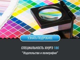 Спеціальність 186 Видавництво та поліграфія