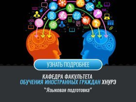 Кафедра мовної підготовки